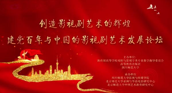 """专家学者研讨""""建党百年与中国影视剧艺术发展"""""""