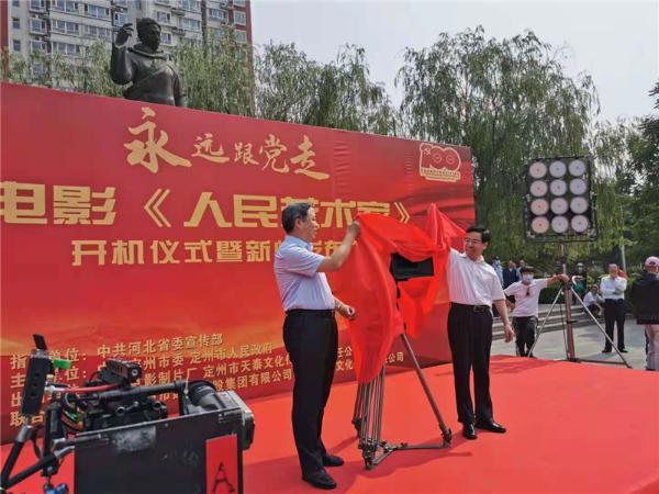 电影《人民艺术家》在河北开机 再现《松花江上》革命歌曲创作历程