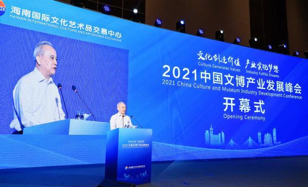2021中国文博产业发展峰会:助力国家南海文博产业园、数字中国建设