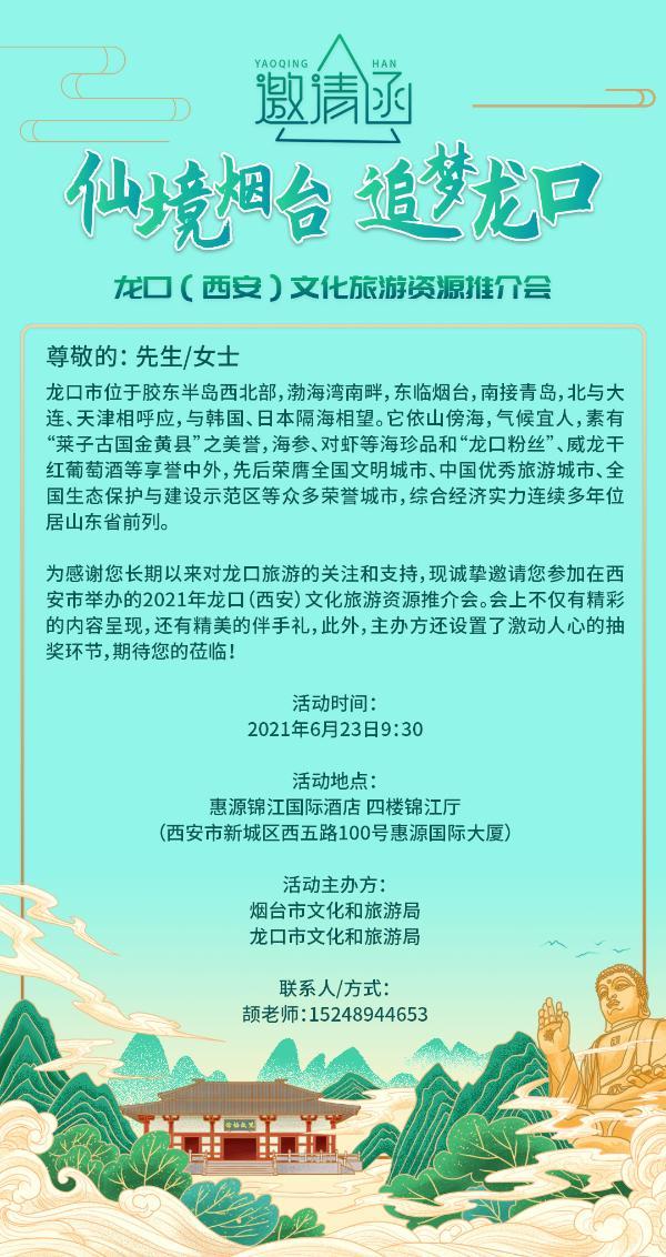 龙口(西安)文化旅游资源推介会 等你来!