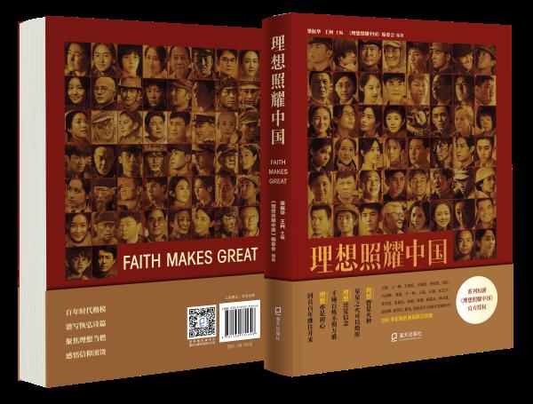 献礼中国共产党成立100周年 《理想照耀中国》重磅上市