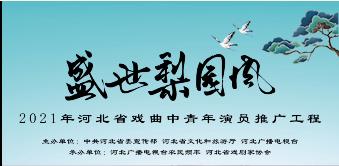 2021年《河北省戏曲中青年演员推广工程》入选名单正式公布