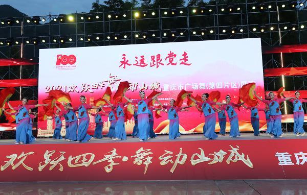 2021年重庆市广场舞片区展演落下帷幕