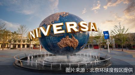 超万名员工参与筹备 北京环球度假区开园分三步走