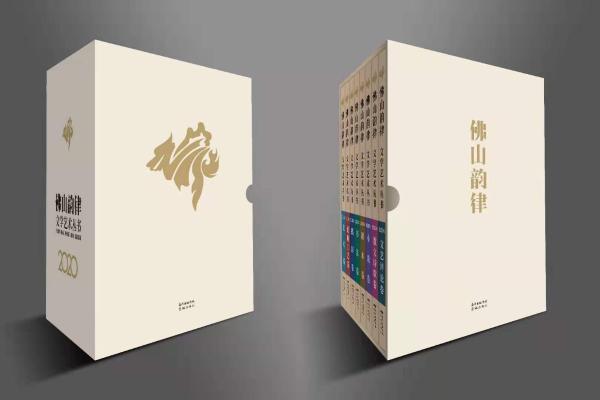 《佛山韵律文学艺术丛书》(2020年卷)记录时代精神和城市荣光