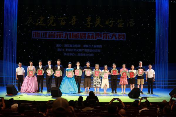 音符唱颂伟业 歌声礼赞百年:浙江省第九届群众声乐大赛唱响
