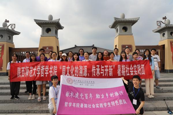 陕西师范大学哲学书院开启周文化暑期社会实践