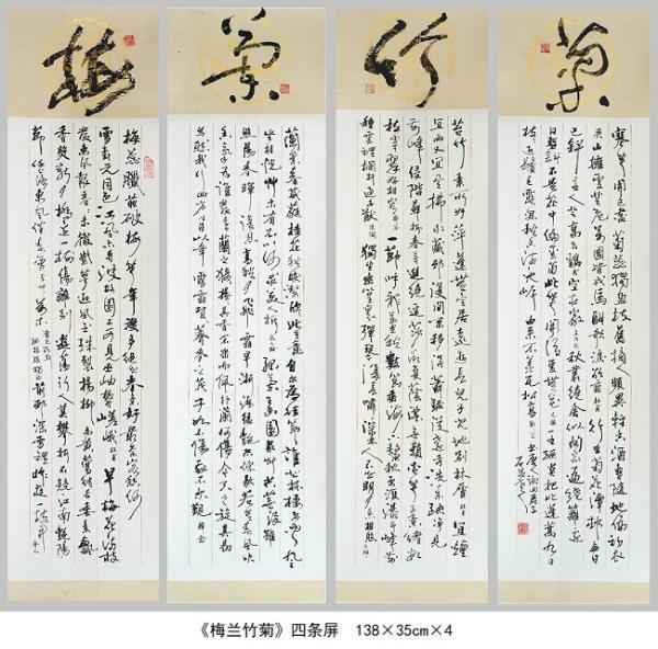 """盛世芳华""""——当代书画名家陶雪华新媒体数字艺术展开幕"""