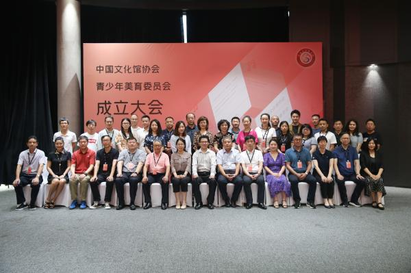 以中华美育精神滋养当代青少年 中国文化馆协会青少年美育委员会在杭州成立