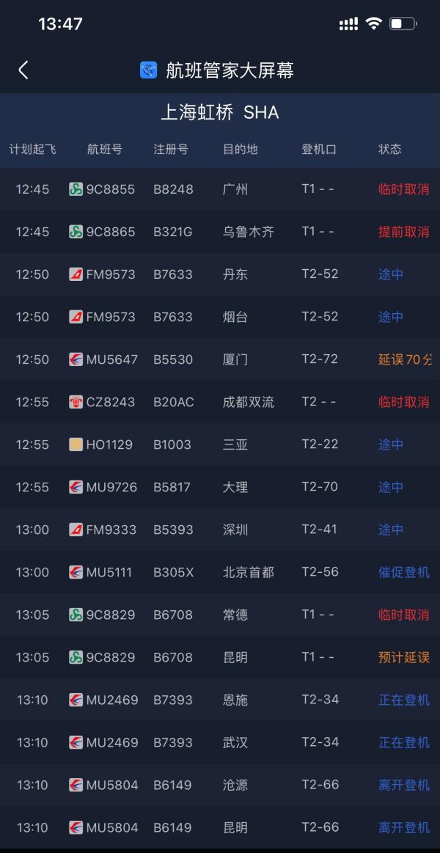 """台风""""烟花""""影响持续,上海杭州宁波高铁列车全部停运"""