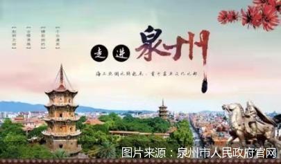 20年申遗路终成功 保护与传承成泉州世界遗产新起点
