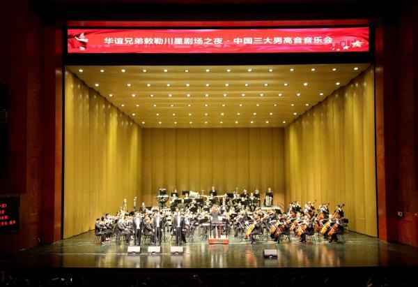 """""""讴歌时代辉煌·吟唱峥嵘百年""""中国三大男高音音乐会唱响呼和浩特"""