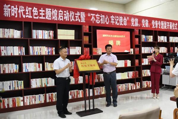 全民阅读传承革命基因,济南市图书馆设立新时代红色主题馆