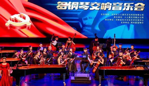 忆峥嵘岁月,展青春韶华!这场多钢琴交响音乐会惊艳郑州