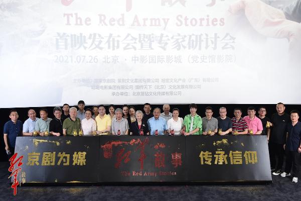 京剧电影《红军故事》首映获赞,以京剧传承时代信仰