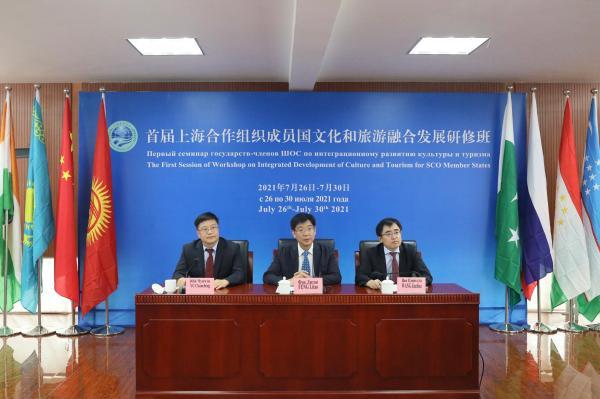 """首届""""上海合作组织成员国文化和旅游融合发展研修班""""在线举办"""