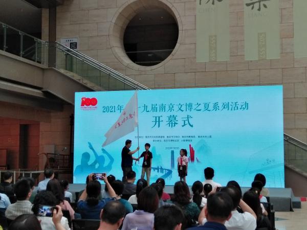 """第十九届南京""""文博之夏""""推出80多项丰富多彩文博活动"""