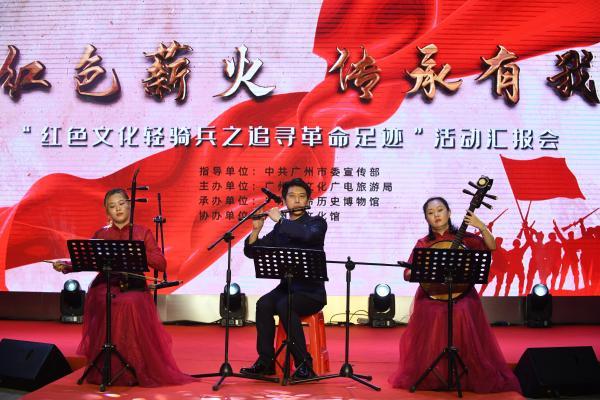 广州红色文化轻骑兵追寻革命足迹