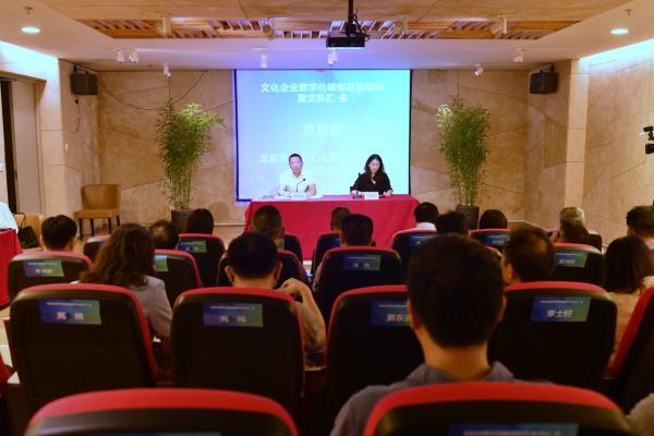 专家共讨文化企业数字化转型发展
