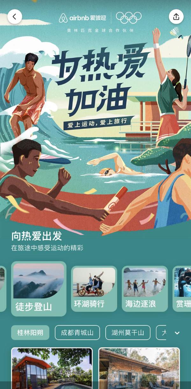 """""""燃・享・趣"""":Airbnb爱彼迎拉开东京奥运会立体营销序幕"""