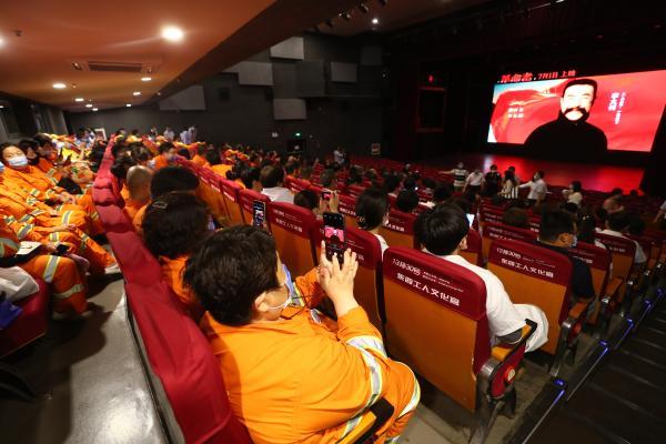 北京东城区组织党员干部观看影片《革命者》