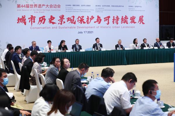 """第44届世界遗产大会""""城市历史景观保护与可持续发展""""边会举办"""