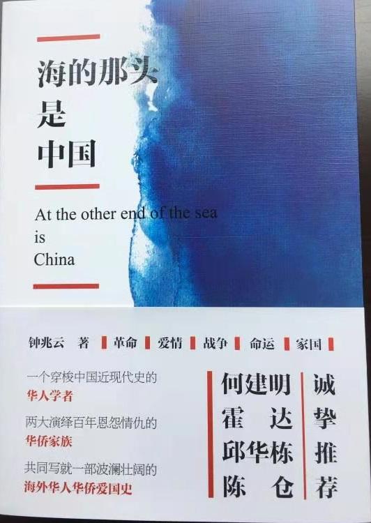 凝结共同情感,烛照未来世界——读《海的那头是中国》