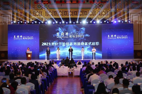 2021王府井论坛在京举办 聚焦文商跨界融合
