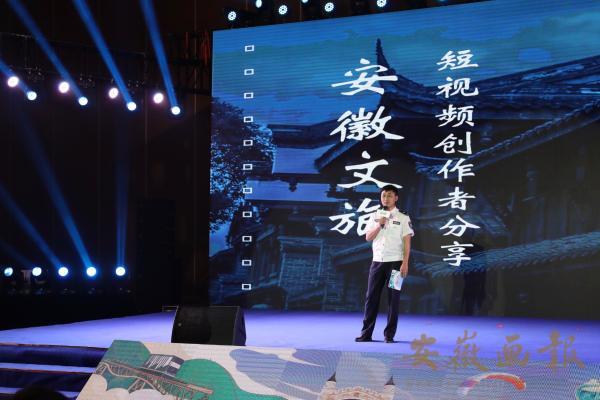 """2021安徽文旅线上推广大会成功召开 """"美好安徽 dou起来""""开启线上""""新玩法"""""""