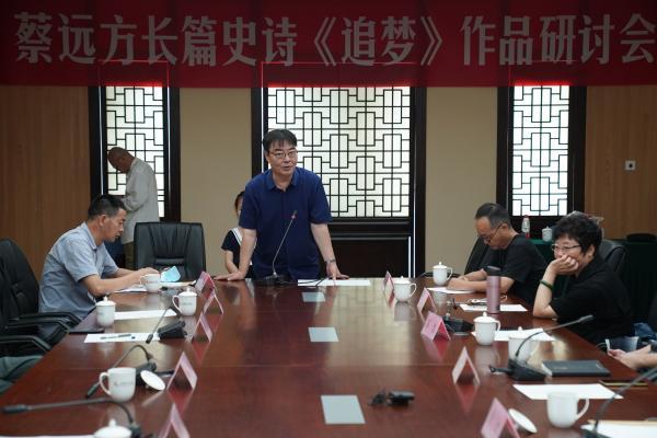 蔡远方长篇史诗《追梦》作品研讨会在京举办 歌颂伟大时代 讲好中国故事
