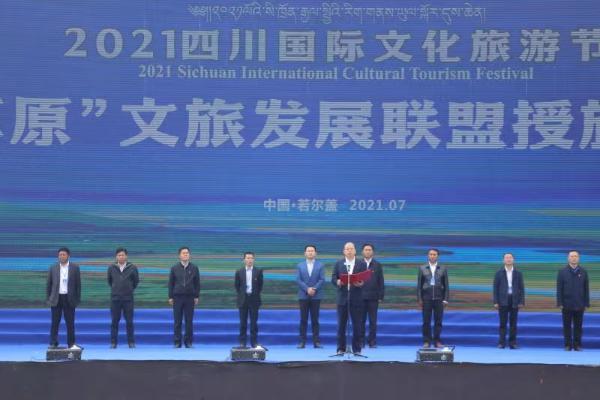 四川国际文化旅游节在若尔盖县开幕