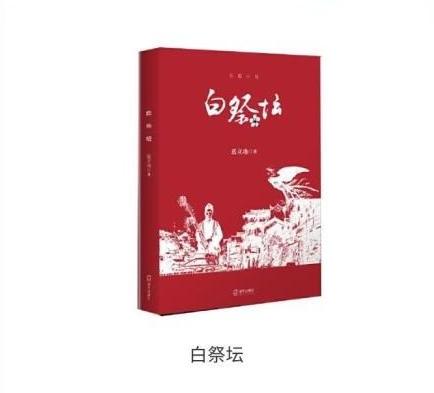 史诗级巨著《湘西三部曲》压轴卷《白祭坛》正式出版