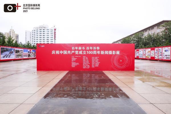 """从""""百年奋斗 百年答卷""""新闻摄影展中看""""中国奇迹"""""""