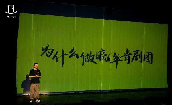 """饶晓志发起晓年青剧团 集结人才""""嬉皮笑脸搞戏剧"""""""