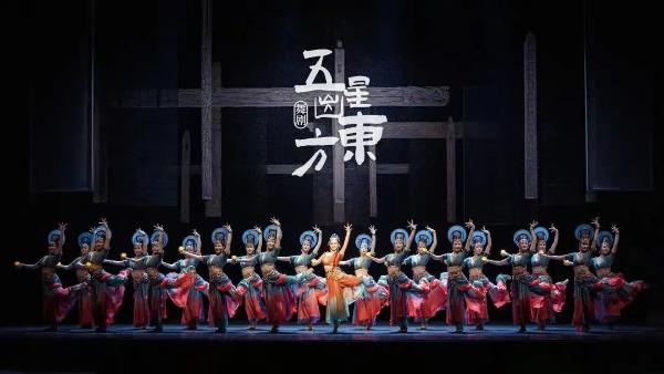 舞剧《五星出东方》:国宝文物题材的独特呈现 民族团结主题的高级表达