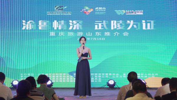 重庆旅游山东推介会在济南受关注