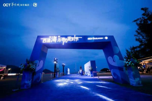 华侨城文化旅游节分会场推出沉浸式红色文旅专线