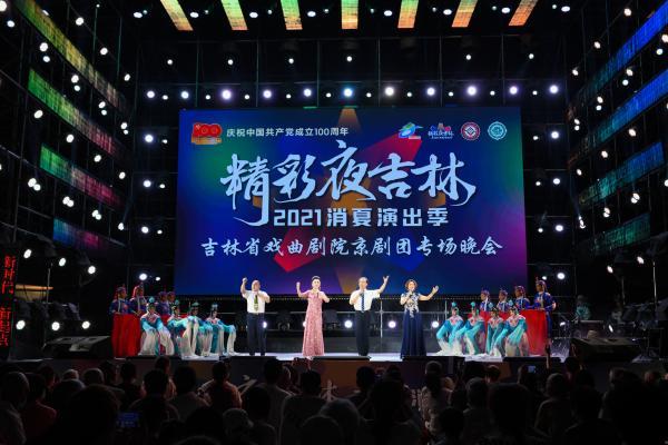 《京剧晚会》亮相长春文庙广场
