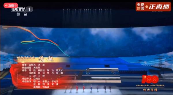 主创揭秘《跨越》缘何成为整场演出中仅有的2个诗朗诵节目之一?
