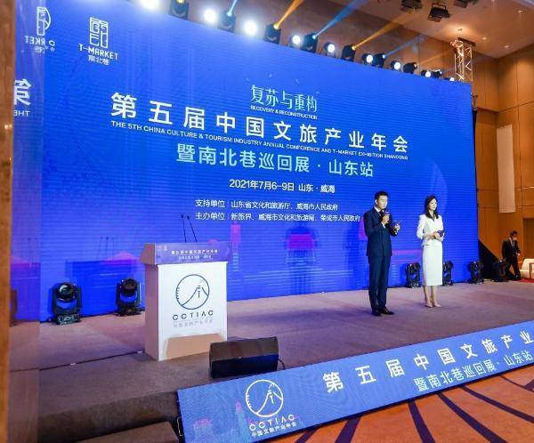 推动供需对接,第五届中国文旅产业年会走进山东威海