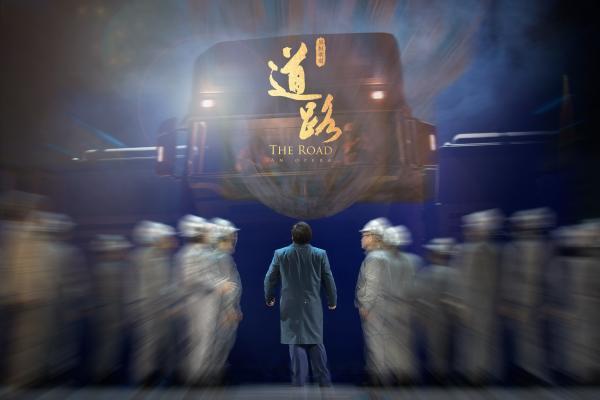 中央歌剧院原创歌剧《道路》 一曲工业发展的时代赞歌