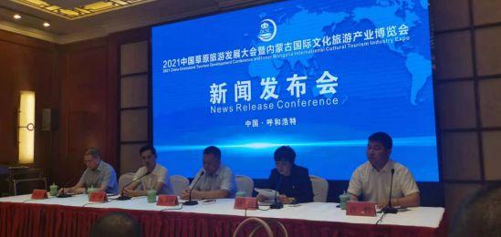 2021中国草原旅游发展大会将于7月30日在呼和浩特举行