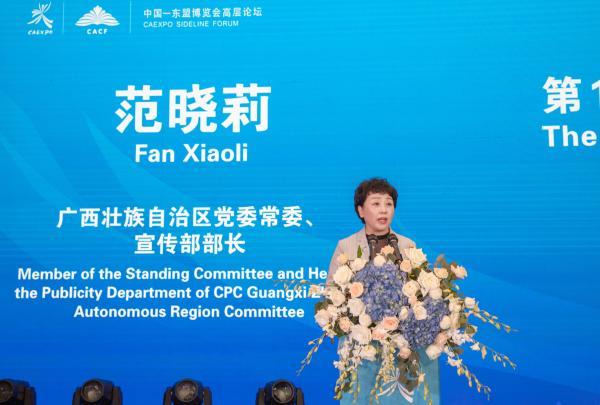 """第16届中国—东盟文化论坛聚焦""""文化产业高质量发展与国际合作"""""""