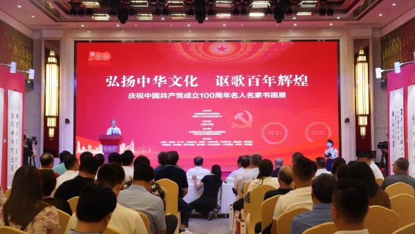 弘扬中华文化 讴歌百年辉煌