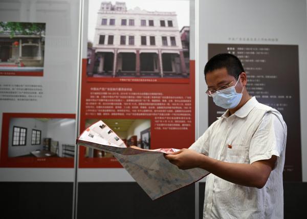 广州革命史迹图片展讲述羊城革命往事