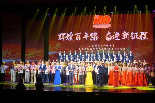 山东省文化和旅游厅举行文艺汇演庆祝中国共产党成立100周年