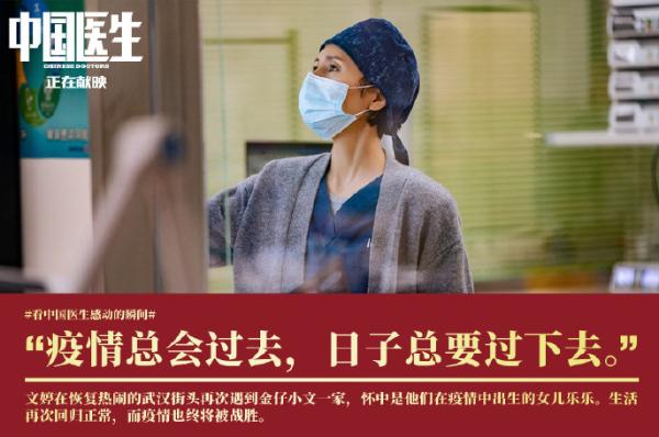 电影《中国医生》让武汉抗疫亲历者重温2020年的难忘时光