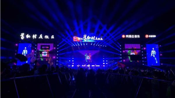 音乐节点燃江西葛仙村文旅融合发展新引擎