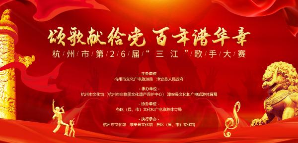 """杭州市第26届""""三江""""歌手大赛票选如火如荼进行中"""
