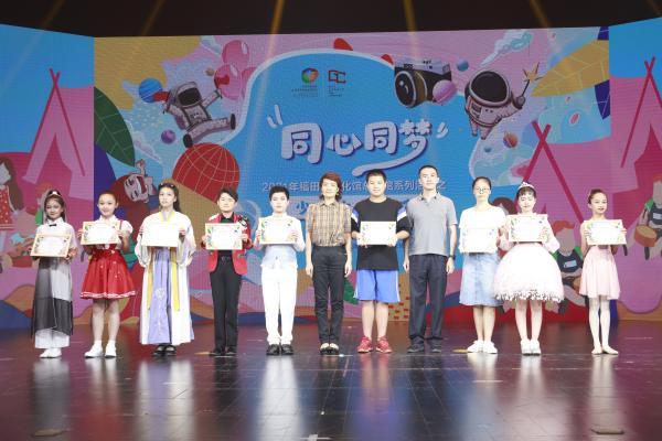深圳福田文化馆总分馆系列活动之少儿文艺展演欢乐上演